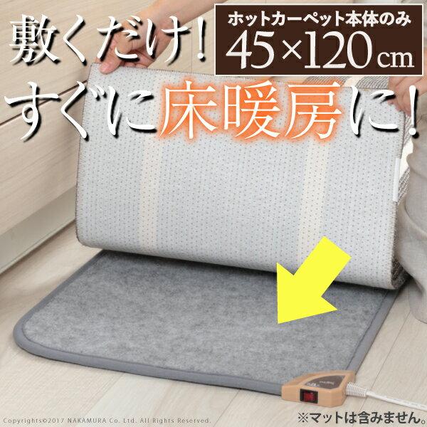 【送料無料】キッチンマット ホットカーペット 日本製 キッチン用ホットカーペット 〔コージー〕 45x120cm 本体のみ ホットキッチンマット 床暖房 滑り止め【代引不可】