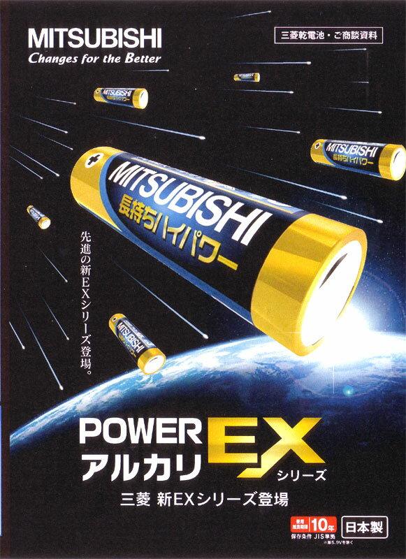 三菱電機 アルカリ乾電池 単3×2本 LR6EXJ/2S