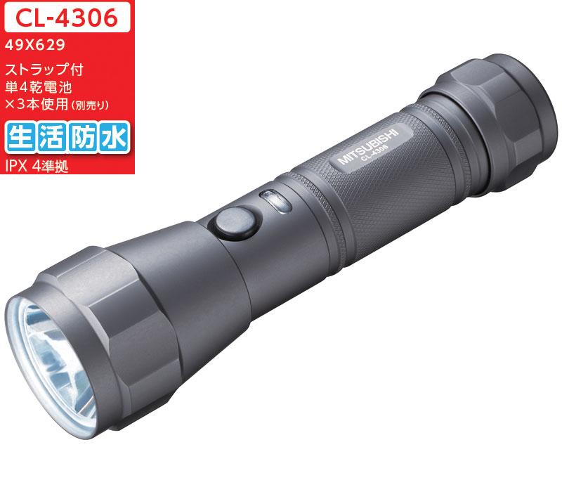 三菱電機 LED 3W フラッシュライト CL-4306【あす楽対応】