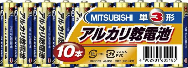 三菱(MITSUBISHI)アルカリ乾電池