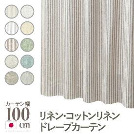 【送料無料】リネン コットンリネンカーテン 幅100cm 丈90〜240cm ドレープカーテン 天然素材 日本製 10柄 12900001【代引不可】