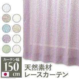 【送料無料】天然素材レースカーテン 幅150cm 丈133〜238cm ドレープカーテン 綿100% 麻100% 日本製 9色 12901587【代引不可】