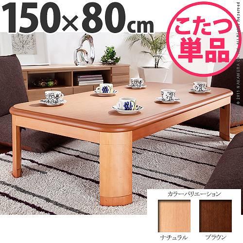 【送料無料】楢ラウンド折れ脚こたつ リラ 150×80cm こたつ テーブル 長方形 日本製 国産【代引不可】