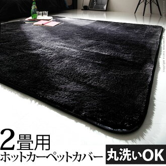 Black hot carpet cover Jetta 2 tatami (186x186cm) for washable rugs