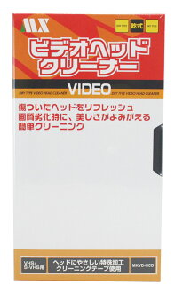 Head cleaner dry process (for exclusive use of the recording mode) MKVD-HCD for the Makthar Electric VHS/SVHS VCR