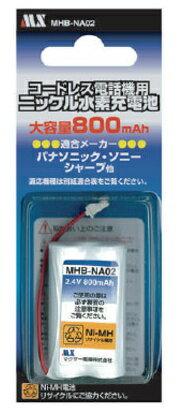 コードレス電話機用充電池 MHB-NA02