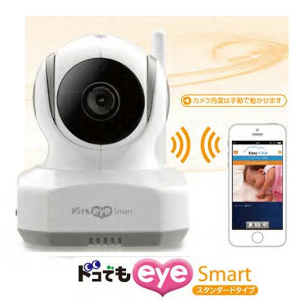 【送料無料】日本アンテナ ワイヤレスモニター 「ドコでもeye Smart」 SCM01VG スマートフォン・タブレットで見るカメラ