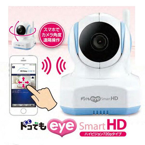 【送料無料】日本アンテナ ワイヤレスモニター 「ドコでもeye Smart HD」 SCR02HD スマホ・タブレットでワイヤレスで映像が見れる