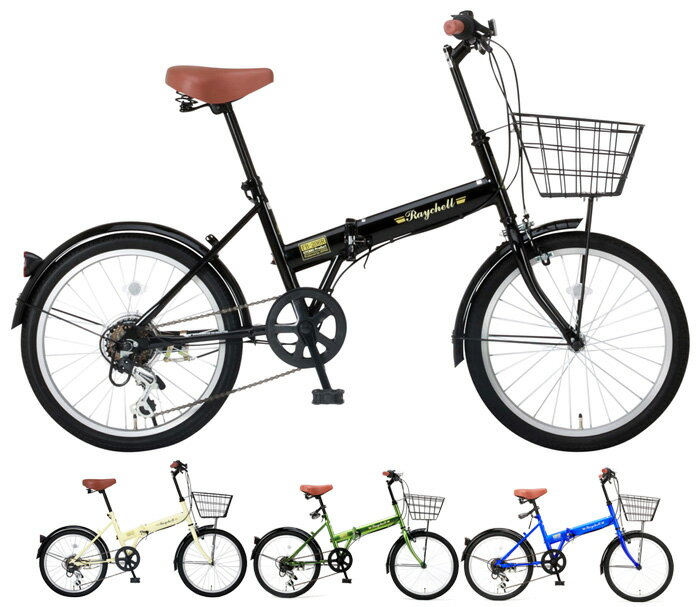 【送料無料】Raychell(レイチェル) 20インチ 折りたたみ自転車 6段変速 FB-206R カゴ・泥除け標準装備 カギ・ライト付属【代引不可】