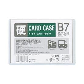 (まとめ買い)プラス カードケース ハードタイプ B7 PC-217C 〔10枚セット〕 【北海道・沖縄・離島配送不可】