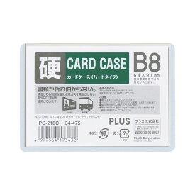 (まとめ買い)プラス カードケース ハードタイプ B8 PC-218C 〔10枚セット〕 【北海道・沖縄・離島配送不可】