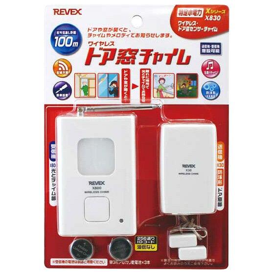 REVEX ワイヤレスチャイム Xシリーズ ドア窓チャイムセット X830