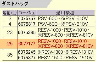 リョービ RESV-1000他 ダストバッグ25L