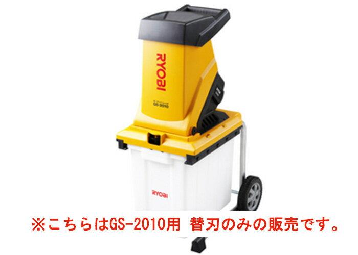 【メール便発送】リョービ GS-2010用 替刃 3660027【代引不可】