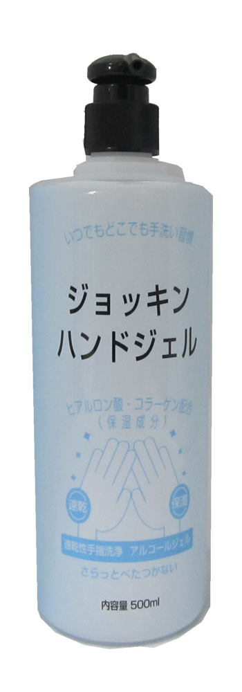 速乾性手指洗浄アルコールジェル500ml「ジョッキンハンドジェル」【あす楽対応】