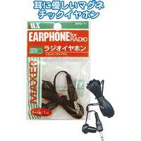 ラジオイヤホン1m(日本製)MRD-Y1【まとめ買い10個セット】36-053