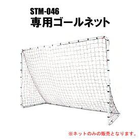 フットサルゴールセットSTM-046専用ゴールネット