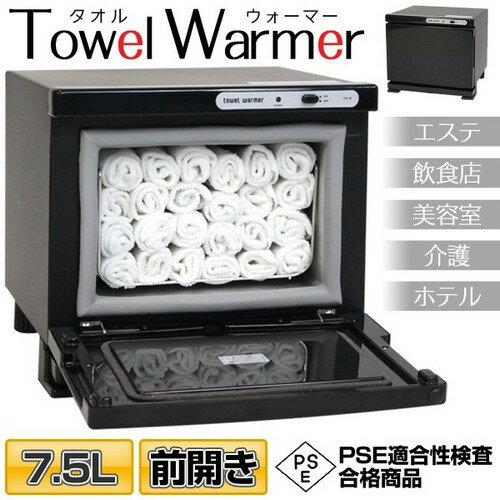 【送料無料】業務用 タオルウォーマー 内容量7.5L ブラック TH-8-BK【代引不可】