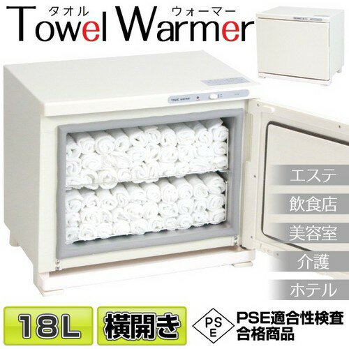 【送料無料】業務用 タオルウォーマー 内容量18L ホワイト TH-18-WH【代引不可】