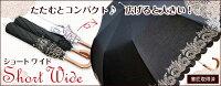 【店内全品P7倍11/1723:59まで】軽くて、小さくて、大きい晴雨兼用傘婦人用C/C裾薔薇レースショートワイド27305
