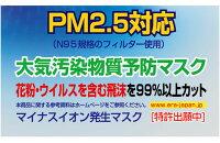 【店内全品P7倍11/1723:59まで】ERAJapanERAMASK(マスク)5枚入(PM2.5対応)【メール便で3枚までOK!】