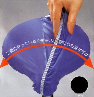 Teruterubouzu (黑色) 自行車車座罩