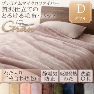 プレミアムマイクロファイバー贅沢仕立てのとろける毛布・パッド〔gran〕グラン 〔発熱わた入り2枚合わせ毛布単品〕 ダブル アッシュグレー【代引不可】