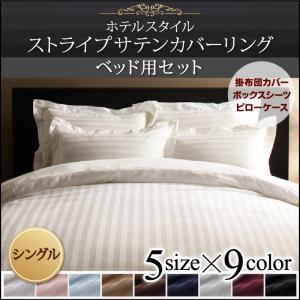 【送料無料】9色から選べるホテルスタイル ストライプサテンカバーリング ベッド用セット シングル ロイヤルホワイト【代引不可】
