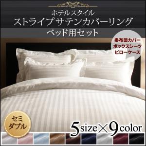 【送料無料】9色から選べるホテルスタイル ストライプサテンカバーリング ベッド用セット セミダブル ワインレッド【代引不可】