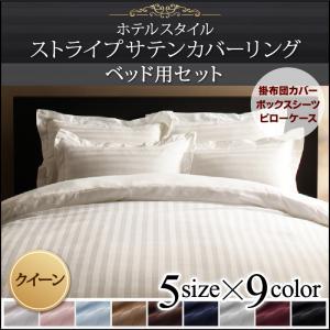 【送料無料】9色から選べるホテルスタイル ストライプサテンカバーリング ベッド用セット クイーン シルバーアッシュ【代引不可】