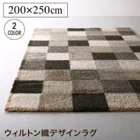 【送料無料】ウィルトン織デザインラグ 〔bonur carre〕ボヌール・カレ 200×250cm ブルー【代引不可】