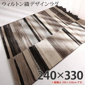 【送料無料】ウィルトン織デザインラグ 〔Fialart〕フィアラート 240×330cm ブラック×ベージュ【代引不可】