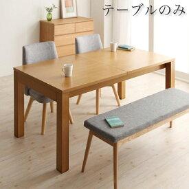 【送料無料】北欧デザインエクステンションダイニング 〔Fier〕フィーア/テーブル(W150)のみ単品販売【代引不可】