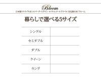 【送料無料】日本製ウクライナ産グースダウン93%ロイヤルゴールドラベル羽毛掛布団単品【Bloom】ブルームセミダブルブラック【代引不可】
