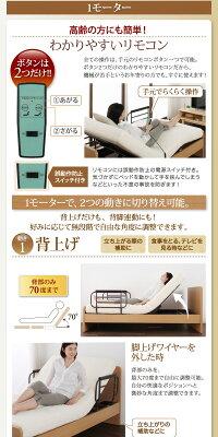 【送料無料】シンプル電動ベッド〔ラクティータ〕〔ウレタンマットレス付き〕1モーター〔フレーム色〕ライトブラウン電動リクライニング【代引不可】