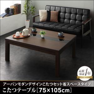 【送料無料】アーバンモダンデザインこたつシリーズ〔GWILT SFK〕グウィルトSFK こたつテーブルのみ 単品販売 75×105cm ブラック【代引不可】
