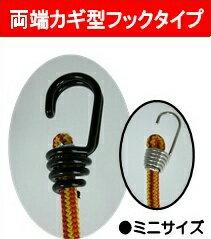 バンジーコード(フック付伸縮ロープ)8×600mm BC-8609(混色)【あす楽対応】