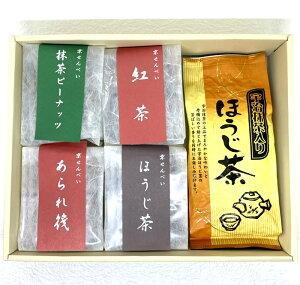 【送料無料】 「京せんべいと人気の宇治茶(抹茶入ほうじ茶)」 お好みの京せんべいを4つお選びいただけます。 ( 抹茶ピーナッツ ほうじ茶 紅茶 あられ筏 かぼちゃ ) 贈り物 ギフト プレ