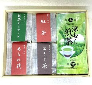 【送料無料】 「京せんべいと人気の宇治茶 深蒸し煎茶」 お好みの京せんべいを4つお選びいただけます。 ( 抹茶ピーナッツ ほうじ茶 紅茶 あられ筏 かぼちゃ ) 贈り物 ギフト プレゼント