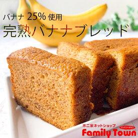 不二家 フジヤ ふじや fujiya ネット限定 完熟 バナナ ブレッド 朝食 おやつ しっとり 香料不使用 【 完熟バナナブレッド 】