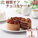 送料無料 ランキング1位獲得 不二家 FUJIYA 糖質オフ チョコ生ケーキ 5号 14.5cm チョコレート ハイカカオ | 誕生日 …