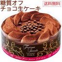 【送料無料】 不二家 フジヤ ふじや fujiya 誕生日ケーキ お祝い スイーツ 冷凍 解凍4時間 ハイカカオ チョコレート …