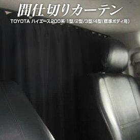 トヨタ ハイエース 200系 標準ボディ センターカーテン 仕切り カーテン 着替え 車中泊 仮眠 ドレスアップ 便利 グッズ アクセサリー 内装 カスタム 遮光 日よけ 2P ブラック カー用品【くるま】