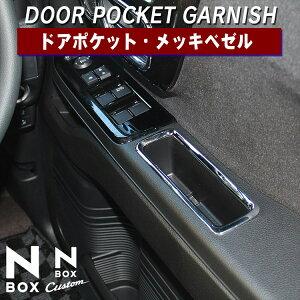 ホンダ NBOXカスタム N-BOX JF3 JF4 ドアポケットメッキ ベゼル 2P アクセサリー カバー パネル フロントドア サイドドア パーツ ドアノブ ABS製 インテリア ドレスアップパーツ 内装パーツ カスタ