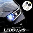 T20 LEDウインカー 2個セット マルチウインカーポジション ハイフラ防止抵抗内蔵 ウインカーバルブ T20ピンチ部違い T…