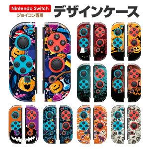 Nintendo switch Joy-Conケース 任天堂 スイッチ ジョイコン Joy-Con ケース ハードケース コントローラー スイッチケース カバー デザイン カラフル かわいい おしゃれ