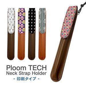 プルームテック ケース PloomTECH カバー プルームテックケース PloomTECHケース Ploom TECH スカル 骸骨 イラスト 本革 革 レザー 電子タバコ 加熱式タバコ ストラップ レザー ペンケース型 電子たば