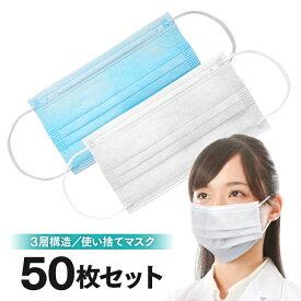 【在庫あり】マスク 使い捨て 50枚入り 不織布マスク 50枚 大人用 セット 無地 三層構造 男女兼用 ウィルス飛沫 花粉対策 PM2.5対応