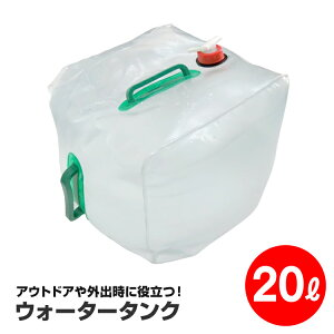 ウォータータンク 給水タンク 20リットル タンク 20L 水くみ 折りたたみ 給水 給水袋 アウトドア アウトドア用品 レジャー BBQ キャンプ用品 バーベキュー