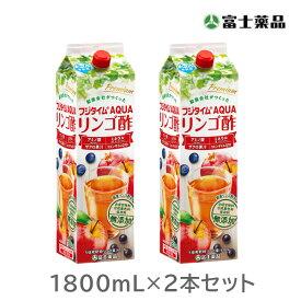 【富士薬品直販】送料無料 富士薬品オリジナルりんご酢 フジタイムAQUA 2021 1800mL 2本セット リンゴ酢